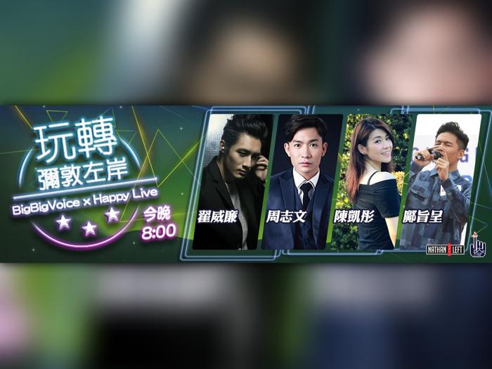 HappyLiveX彌敦左岸(照常直播)