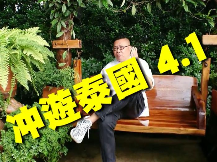 冲遊泰國特別版4.1 清邁發花癲咖啡店