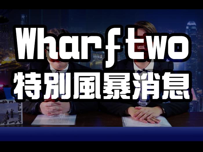 Wharftwo 特別風暴消息