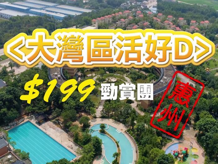 【大灣區活好D】$199廣東省短線旅行團 | 惠州溫泉2天團 | 廣東旅遊盡在大航旅行團_bigbigshop