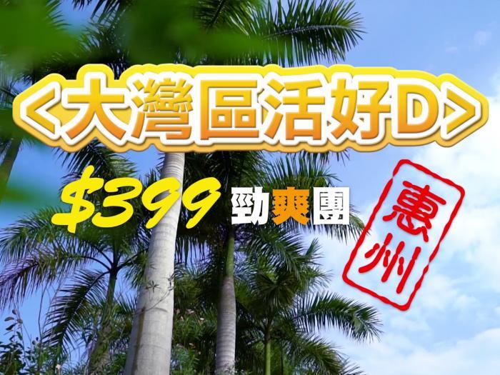 【大灣區活好D】$399廣東省短線旅行團 | 惠州二天美食團 | 廣東旅遊盡在大航旅行團_bigbigshop