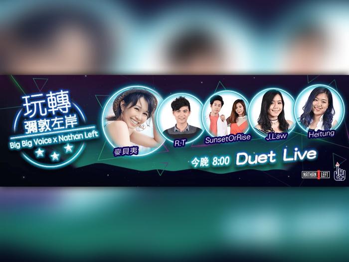 Duet Live@彌敦左岸
