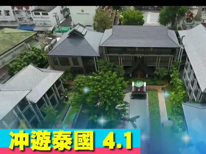 冲遊泰國 4.1預告片