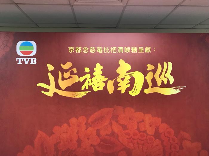 許凱吳謹言 TVB拍攝花絮