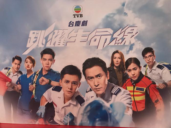 TVB Power 張曦雯、馬德鐘 訪問