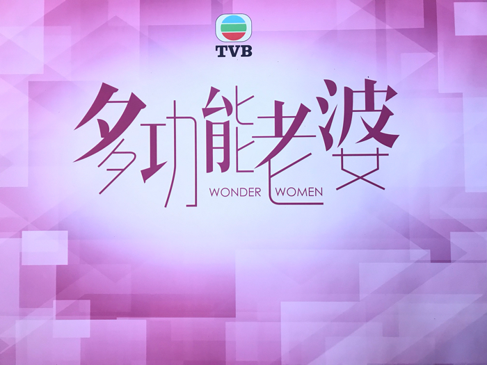TVB Power 周柏豪、黃浩然、陳煒 訪問