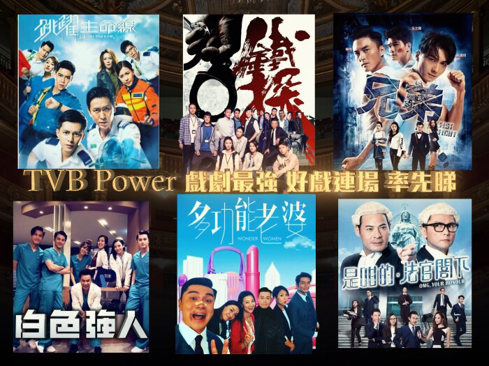 TVB Power 戲劇最強 好戲連場 率先睇
