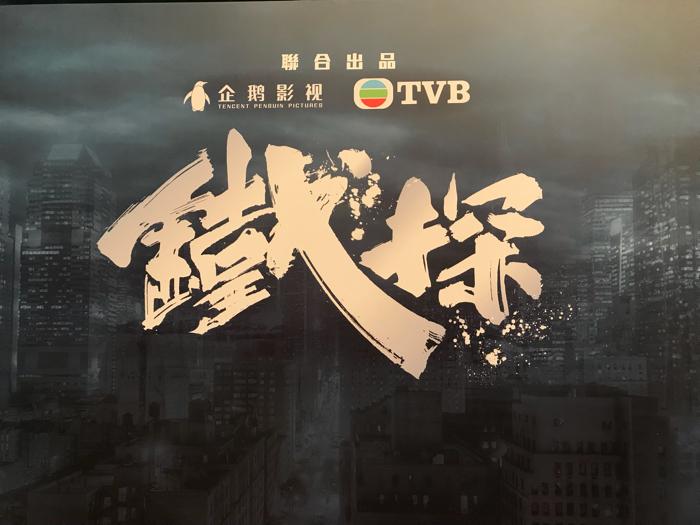 TVB Power袁偉豪 惠英紅 姜皓文 訪問