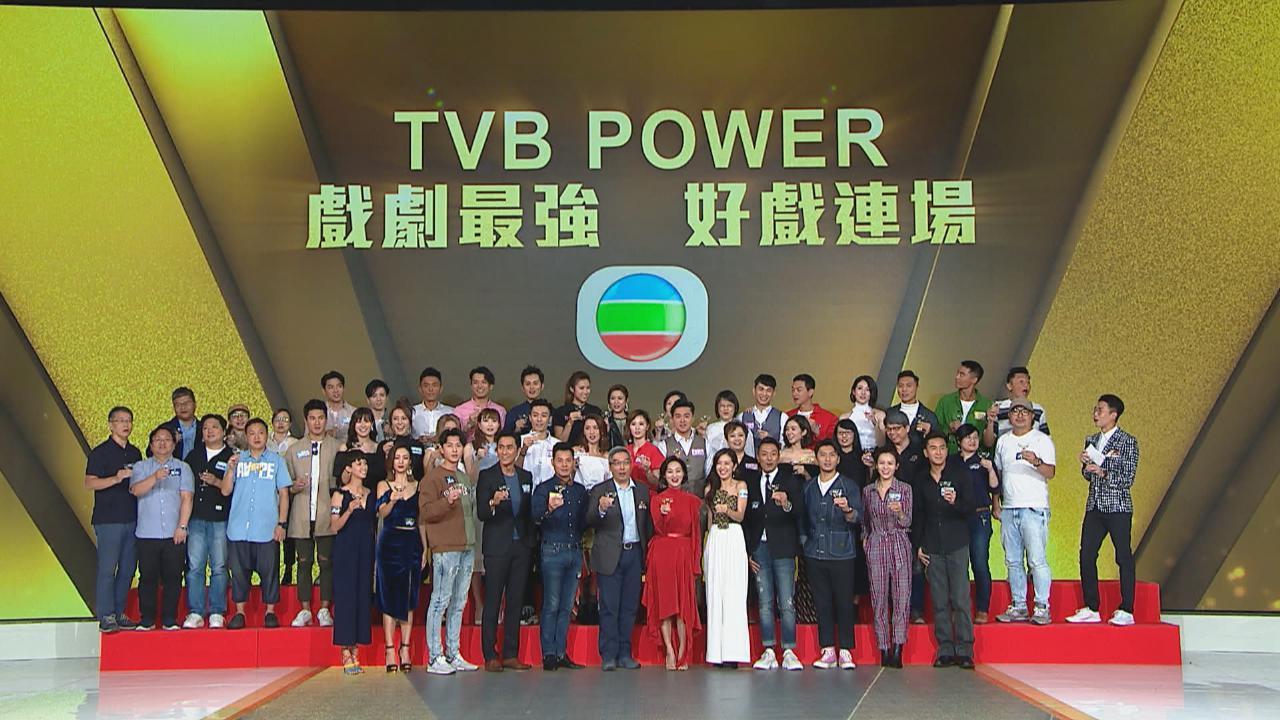 TVBPOWER戲劇最強好戲連場記者會 逾三十位藝員齊出席