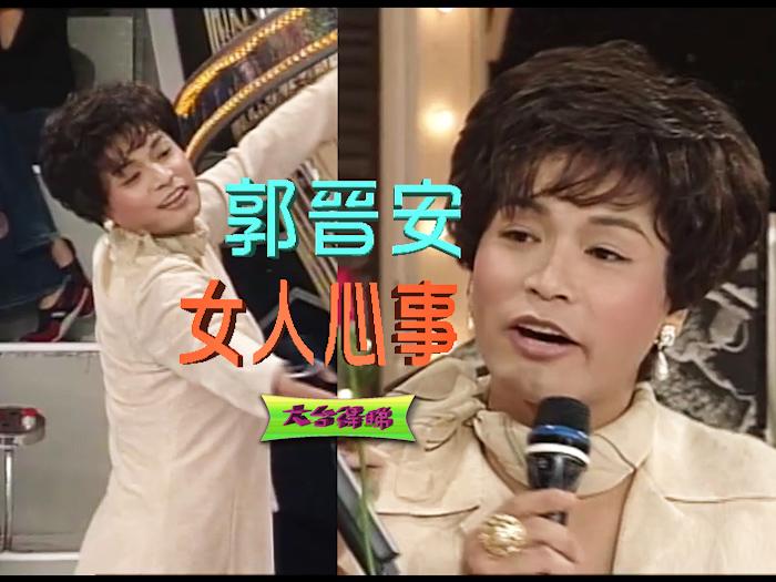 郭晉安反串女人大整蠱