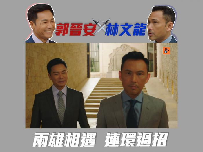 【再創世紀】郭晉安林文龍兩雄相遇連環過招