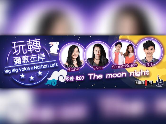 月圓之夜@彌敦左岸