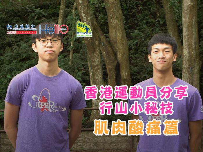 香港運動員分享行山小秘技 - 肌肉酸痛篇