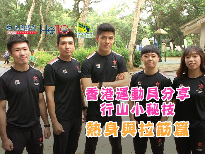 香港運動員分享行山小秘技 - 熱身與拉筋篇