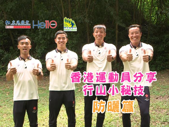 香港運動員分享行山小秘技 - 防曬篇