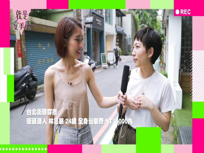 第三集就是愛美麗Sr.2:台北街頭穿搭
