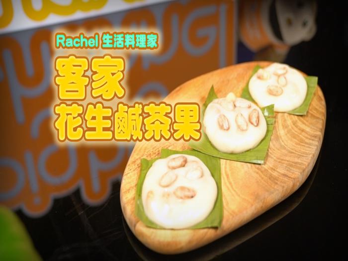 Rachel 生活料理家_客家花生鹹茶果