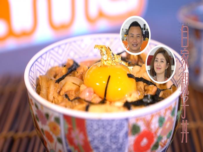 Jacky Yu余健志_自家親子丼W/ SUKI