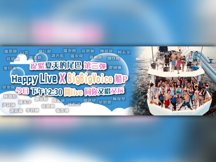 HappyLiveXBigBigVoice開船P玩遊戲 Part 1