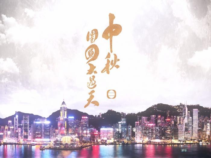 中秋節 - 團圓大過天