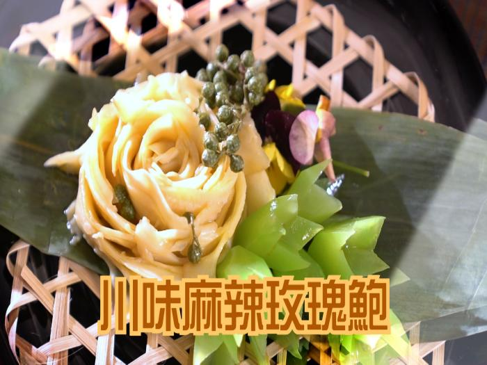 Jacky Chung鍾志強_川味麻辣玫瑰鮑
