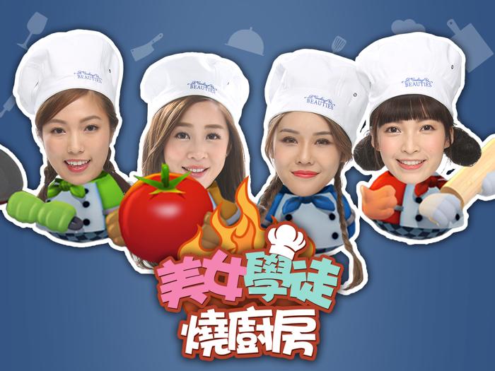 美女學徒燒廚房#3