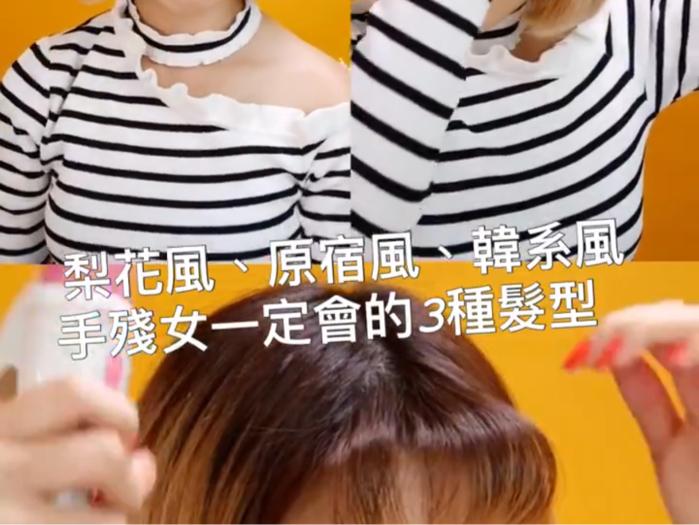 梨花風、原宿風、韓系風,手殘女一定會的3種髮型