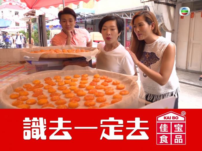【佳宝食品超級市場特約:香港原味道】第六集預告