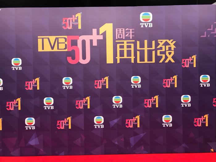 TVB50+1周年再出發錄影花絮