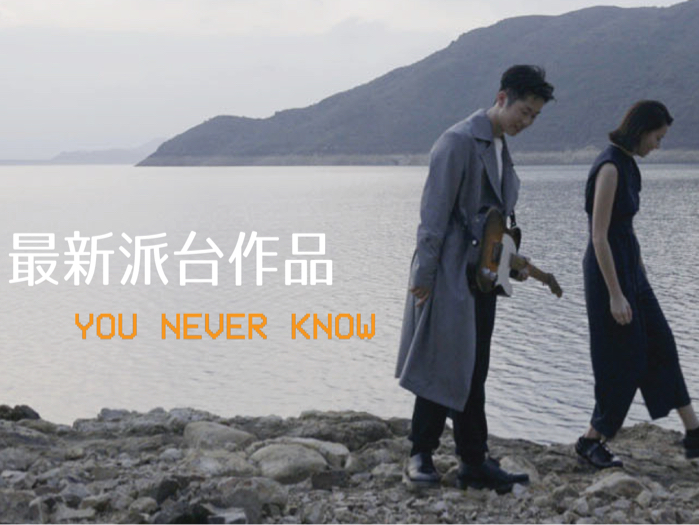 SUNSET OR RISE - YOU NEVER KNOW (MV)