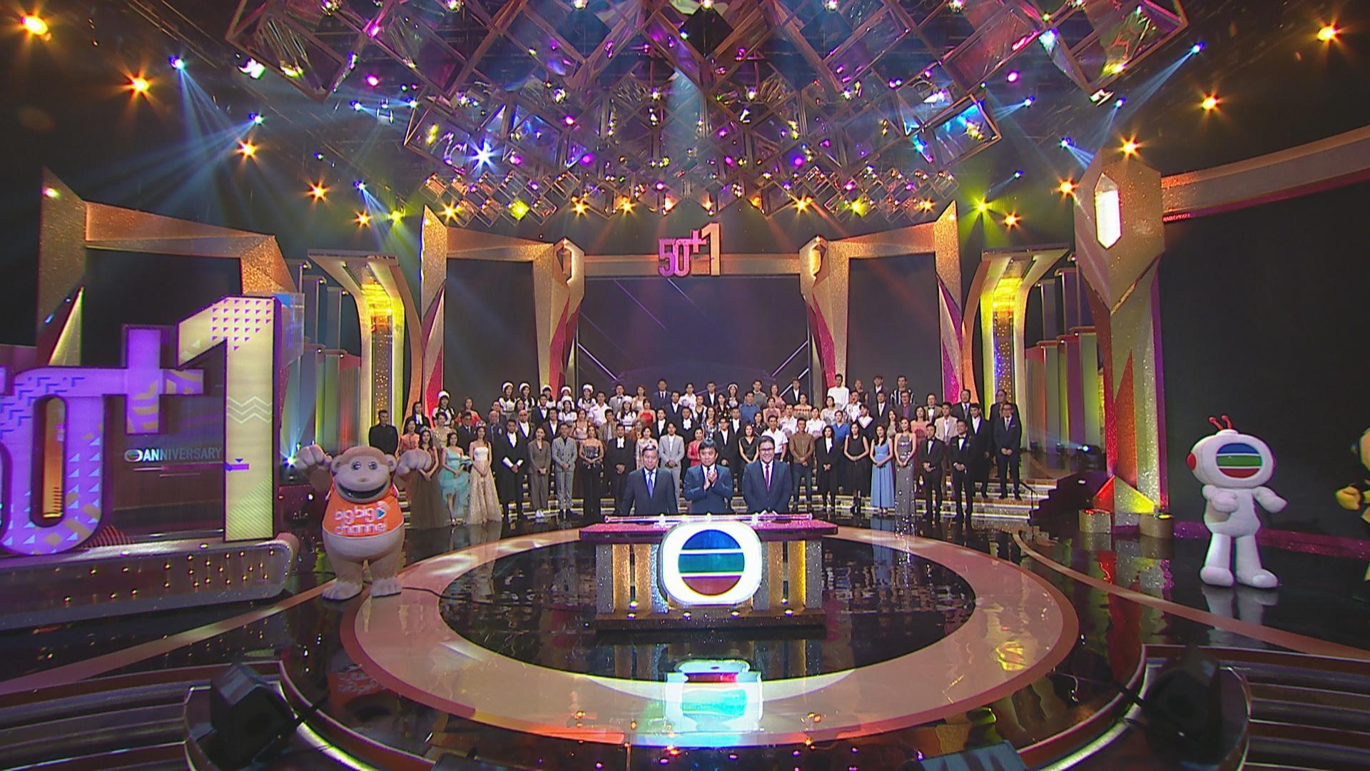 TVB舉行50+1亮燈儀式 為台慶打響頭炮