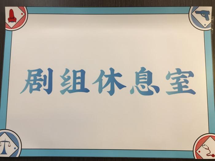 TVB劇集群星北京準備狀況