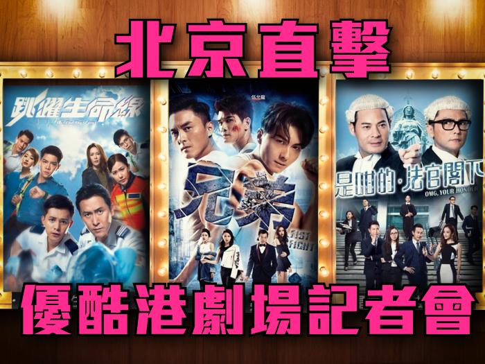 北京現場直播 優酷港劇場記者會