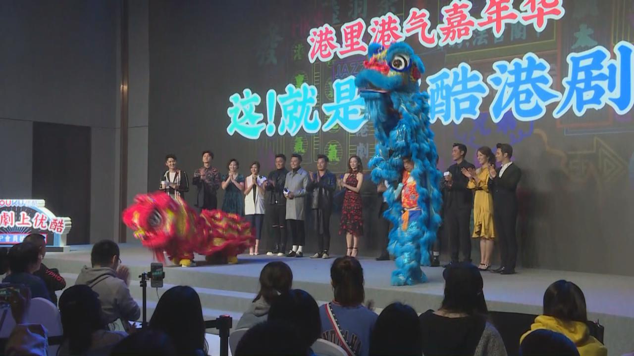 眾藝員北京為新劇造勢 馬德鐘獻唱經典劇集歌曲