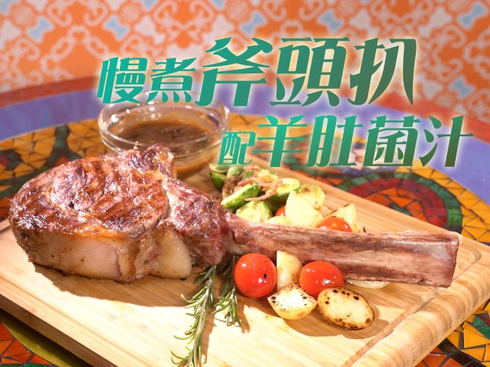 Billy Yeung楊國基_慢煮斧頭扒配羊肚菌汁