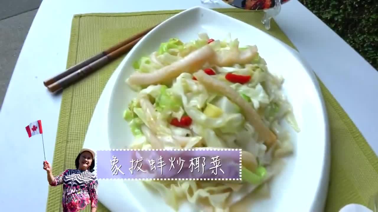 Gigi姐教您煮: 椰菜炒象拔