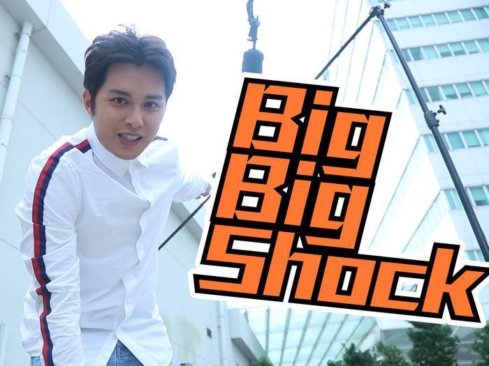 Big Big Shock:何廣沛!一眨即輸大挑戰~