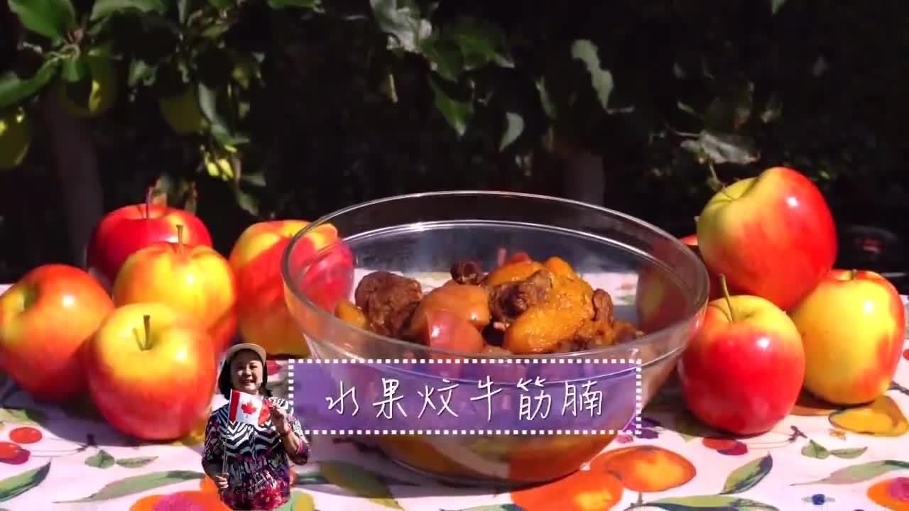 Gigi姐教您煮: 水果牛腩