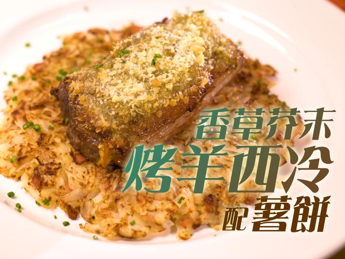 Billy Yeung楊國基_香草芥末烤羊西冷配薯餅