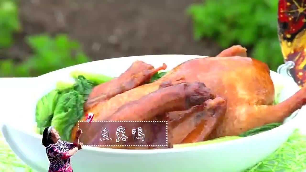 Gigi姐教您煮:  魚露鴨