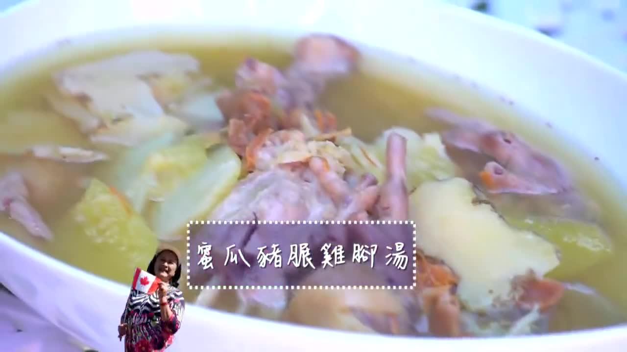 Gigi姐教您煮:  蜜瓜湯