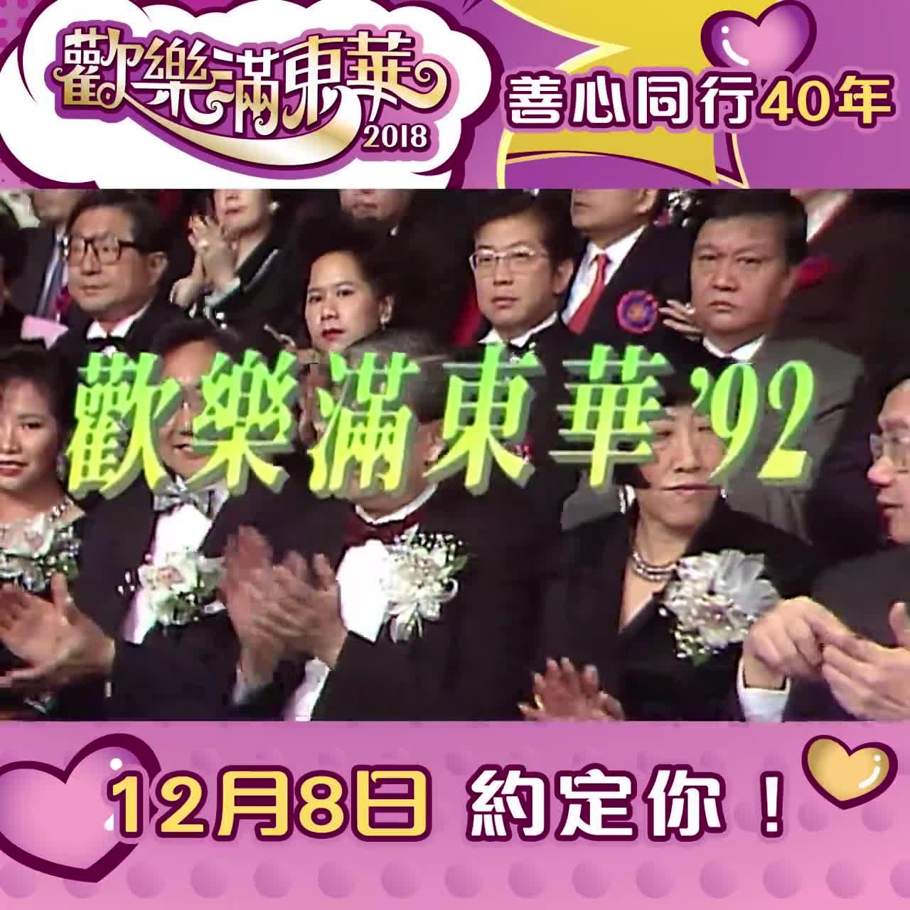 劉嘉玲冰震籌款