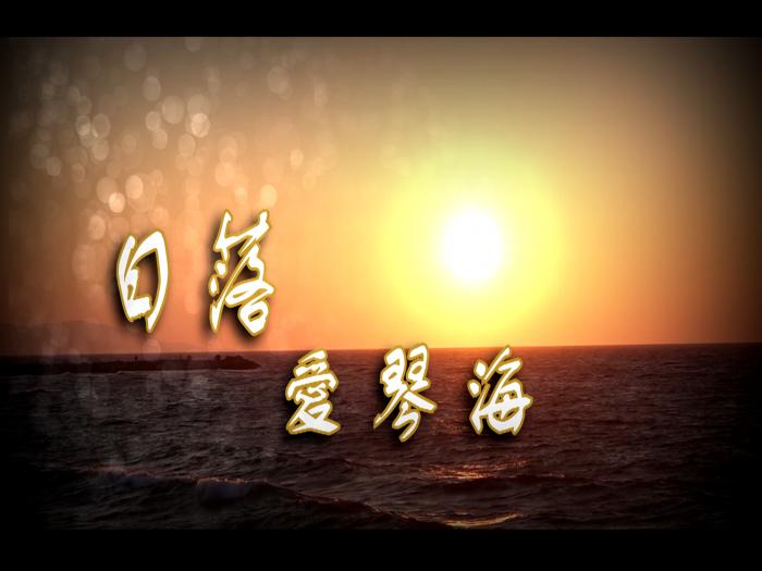 日落愛琴海