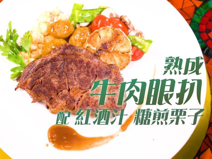 Billy Yeung楊國基_熟成牛肉眼扒配紅酒汁+糖煎栗子