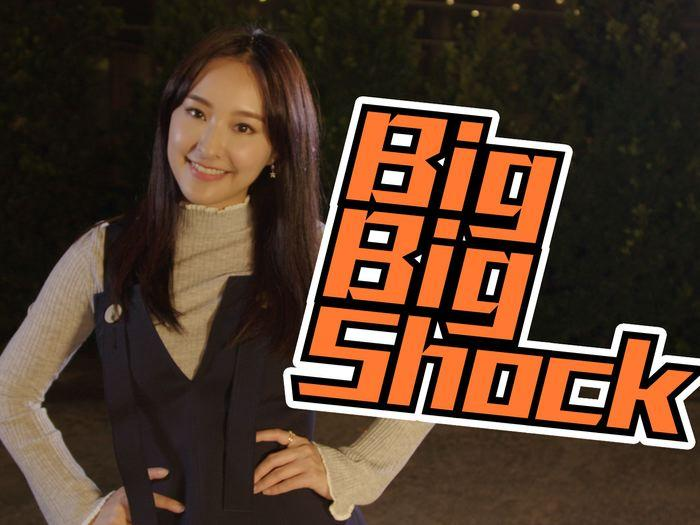 陳瀅BB挑戰Big Big Shock!