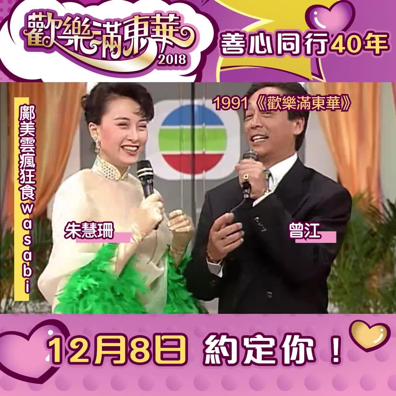 鄺美雲瘋狂食wasabi