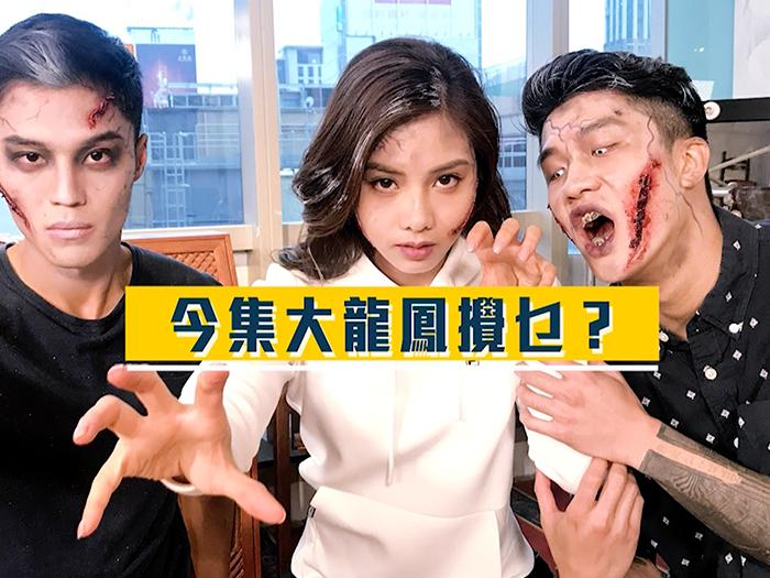 【今期流行】大玩最激喪屍妝!