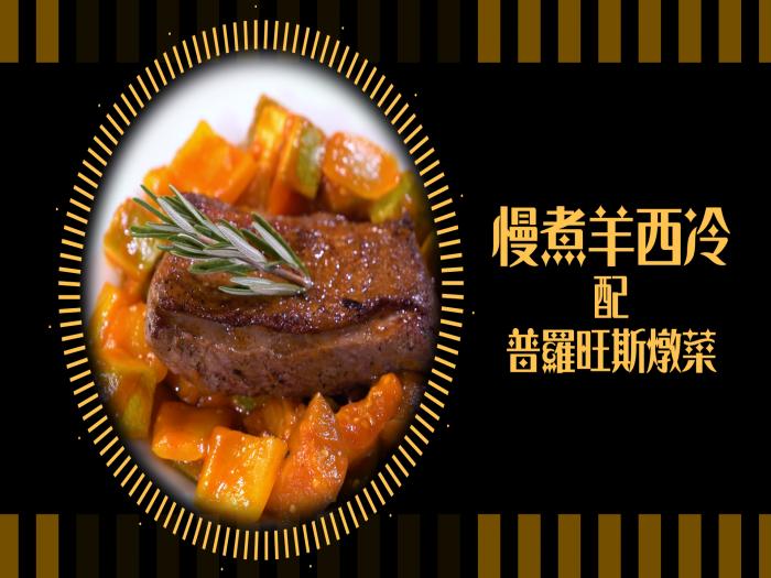 Oreo Charm 錦鈿_慢煮羊西冷配普羅旺斯燉菜