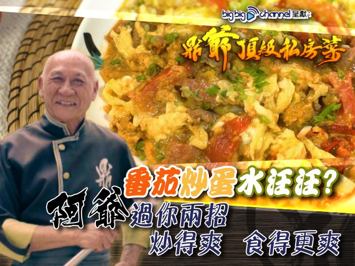 鼎爺頂級私房菜 - 番茄牛肉炒蛋