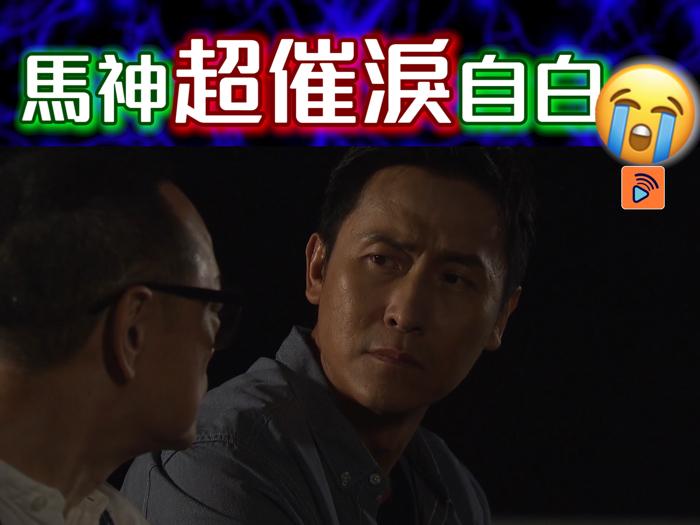 【跳躍生命線】馬神超催淚自白 羅樂林超暖心開解!! ??